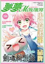 夢夢少女漫畫電子期刊NO.198