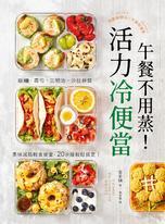 午餐不用蒸!活力冷便當:飯糰‧壽司‧三明治‧沙拉拼盤