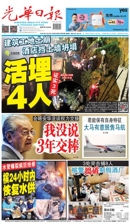 光華日報2019年06月26日
