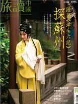 or旅讀中國 7月號/2019 第89期