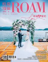 時尚漫旅 ROAM 18期