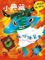 小典藏179期 / 2019年7月號