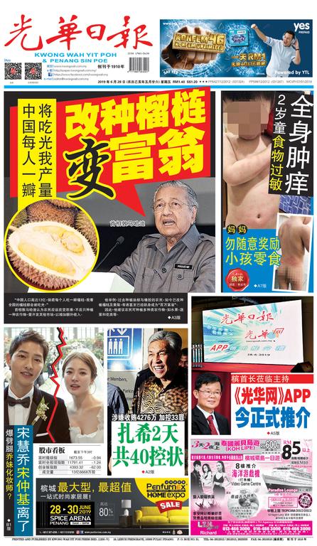光華日報(晚報)2019年06月28日
