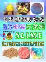 竹科媽媽教你做 簡單好玩史萊姆 Slime