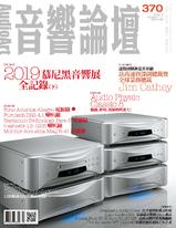 音響論壇電子雜誌 第370期 7 月號