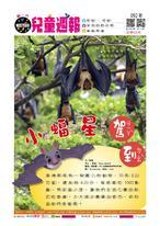 新一代兒童週報(第92期)