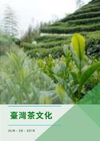 臺灣茶文化