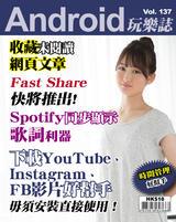 Android 玩樂誌 Vol.137【下載YouTube、IG、FB影片好幫手】