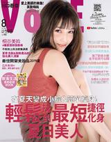 VoCE美妝時尚(119)2019年8月號