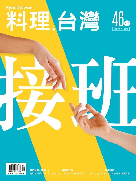 料理.台灣 7~8月號/2019 第46期