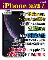 iPhone 密技王 Vol.42【iOS好用功能】