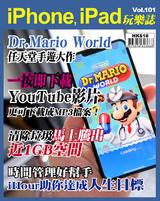 iPhone, iPad玩樂誌 #101【一按即下載YouTube影片】