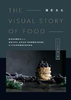 攝影食光:跟著食物攝影家Gia,拍出有故事與靈魂的餐桌風景