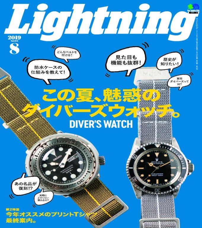 Lightning 2019年8月號 Vol.304 【日文版】