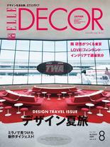 ELLE DECOR No.161【日文版】