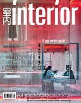 室內interior 7月號/2019 第310期