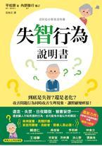 失智行為說明書:到底是失智?還是老化?改善問題行為同時改善生理現象,讓照顧變輕鬆