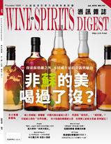 酒訊雜誌7月號/2019第157期 非「蘇」的美 喝過了沒?