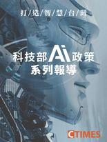 打造智慧台灣-科技部AI政策系列報導