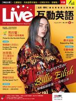 Live互動英語雜誌2019年8月號NO.220