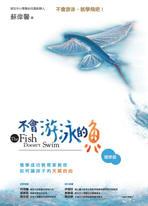 不會游泳的魚(增修版):慢學成功教育家教你如何讓孩子的天賦自由