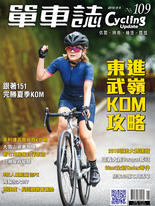 Cycling Update單車誌 2019年07月_No.109