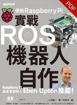 實戰ROS機器人自作|使用Raspberry Pi