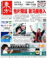 東方日報 2019年07月24日