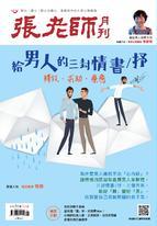 張老師月刊500期