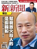 新新聞 2019/7/25 第1690期