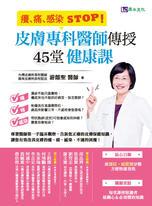 癢、痛、感染 STOP!皮膚專科醫師傳授45堂健康課