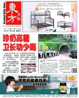 東方日報 2019年07月26日