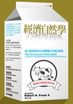 經濟自然學(10週年暢銷經典新版)