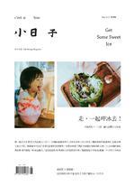 小日子享生活誌 NO.88