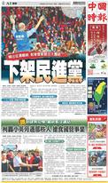 中國時報 2019年7月29日