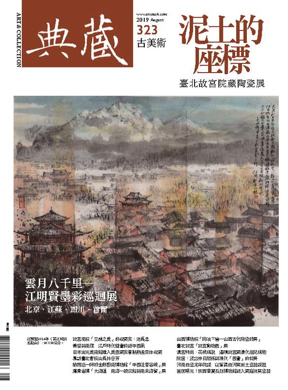 典藏古美術323期 / 2019年8月號