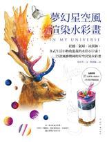夢幻星空風渲染水彩畫:紅鶴、氣球、冰淇淋,各式生活小物收進我的水彩小宇宙!