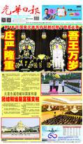 光華日報(晚報)2019年07月31日
