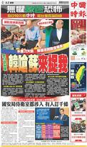中國時報 2019年7月31日