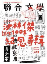 聯合文學 2019年8月號 (418期)