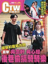 時報周刊+周刊王 2019/7/31  第2163期