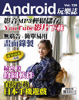 Android 玩樂誌 Vol.139【YouTube影片下載2019】