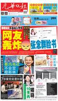 光華日報(晚報)2019年08月04日