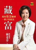 藏富:我用基金賺到一輩子的財富
