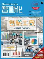 智動化SmartAuto2019/08/第50期