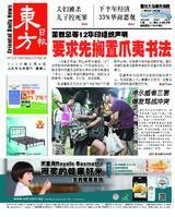 東方日報 2019年08月06日