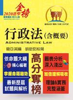 行政法(含概要)-T5A12