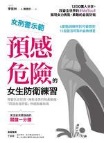 女刑警示範,預感危險的 女生防衛練習