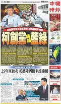 中國時報 2019年8月7日