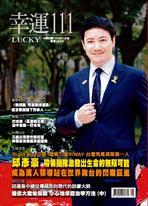 Lucky幸運雜誌 8月號/2019 第111期